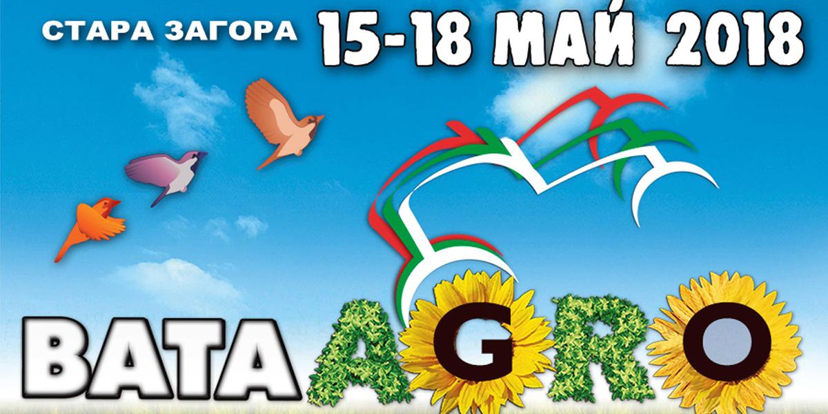 международно изложение БАТА АГРО от 15-18 май 2018
