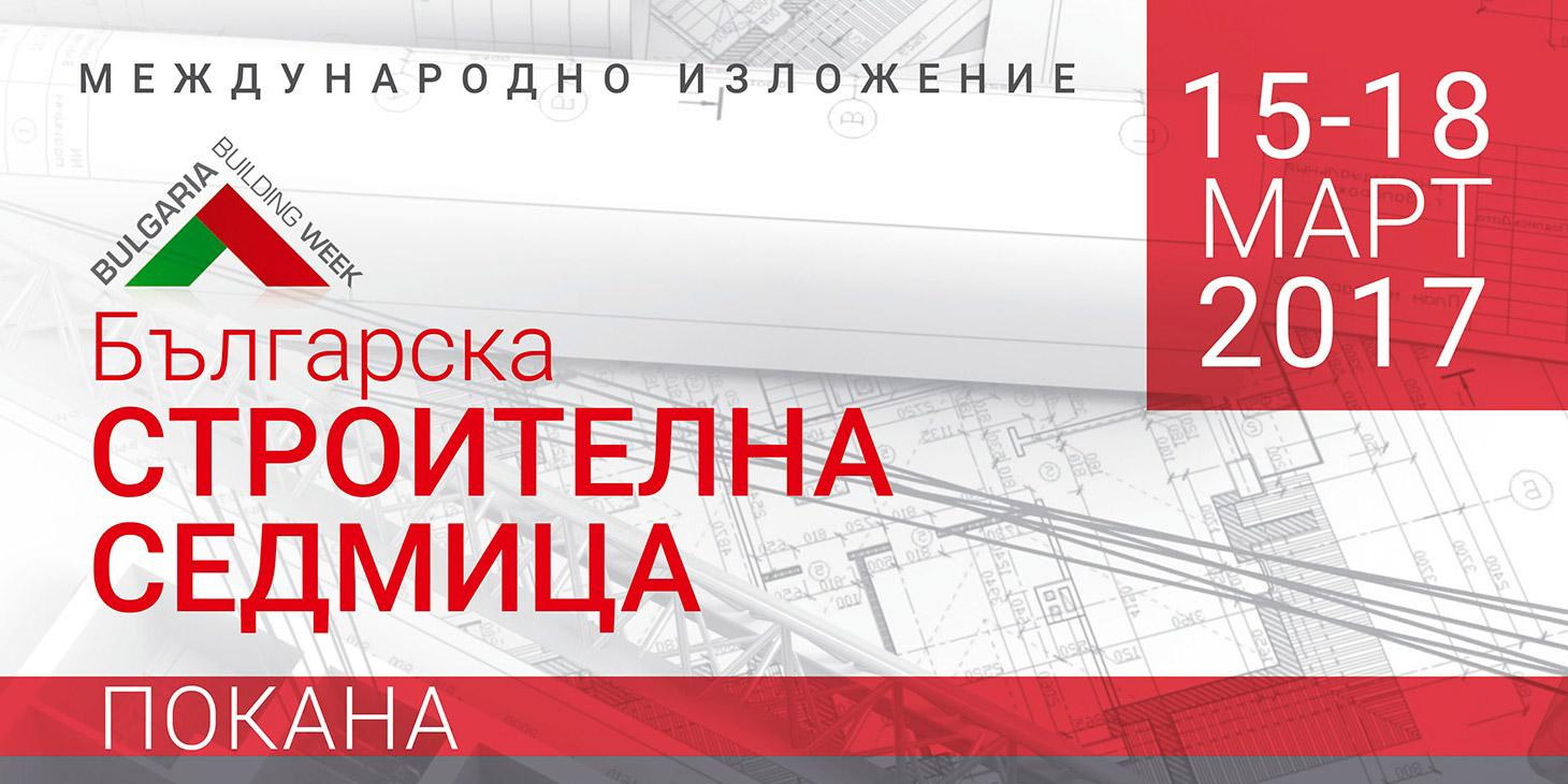 """Покана за международно изложение """"Българска строителна седмица"""""""