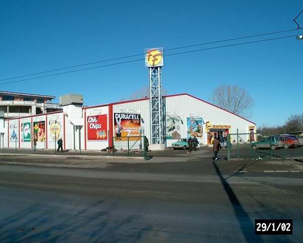 Супермаркет и боулинг - София