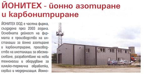производствена сграда на Йонитех