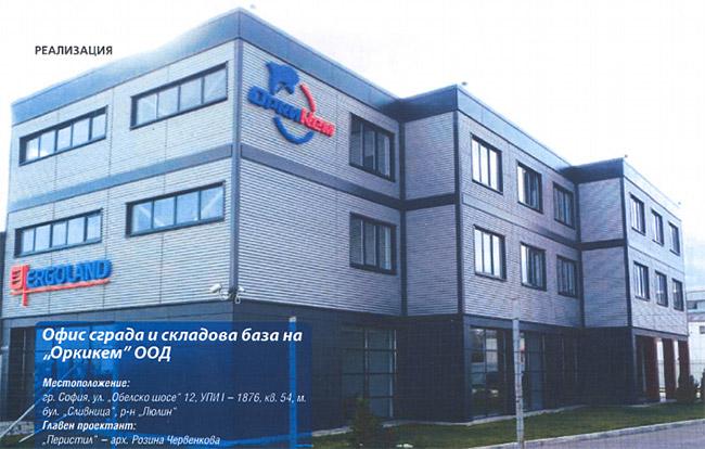 офис сграда и складова база на Оркикем