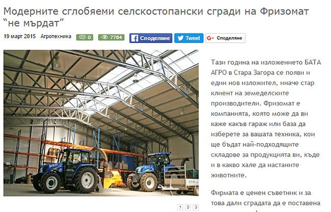 """Модерните сглобяеми селскостопански сгради на Фризомат """"Не мърдат"""""""